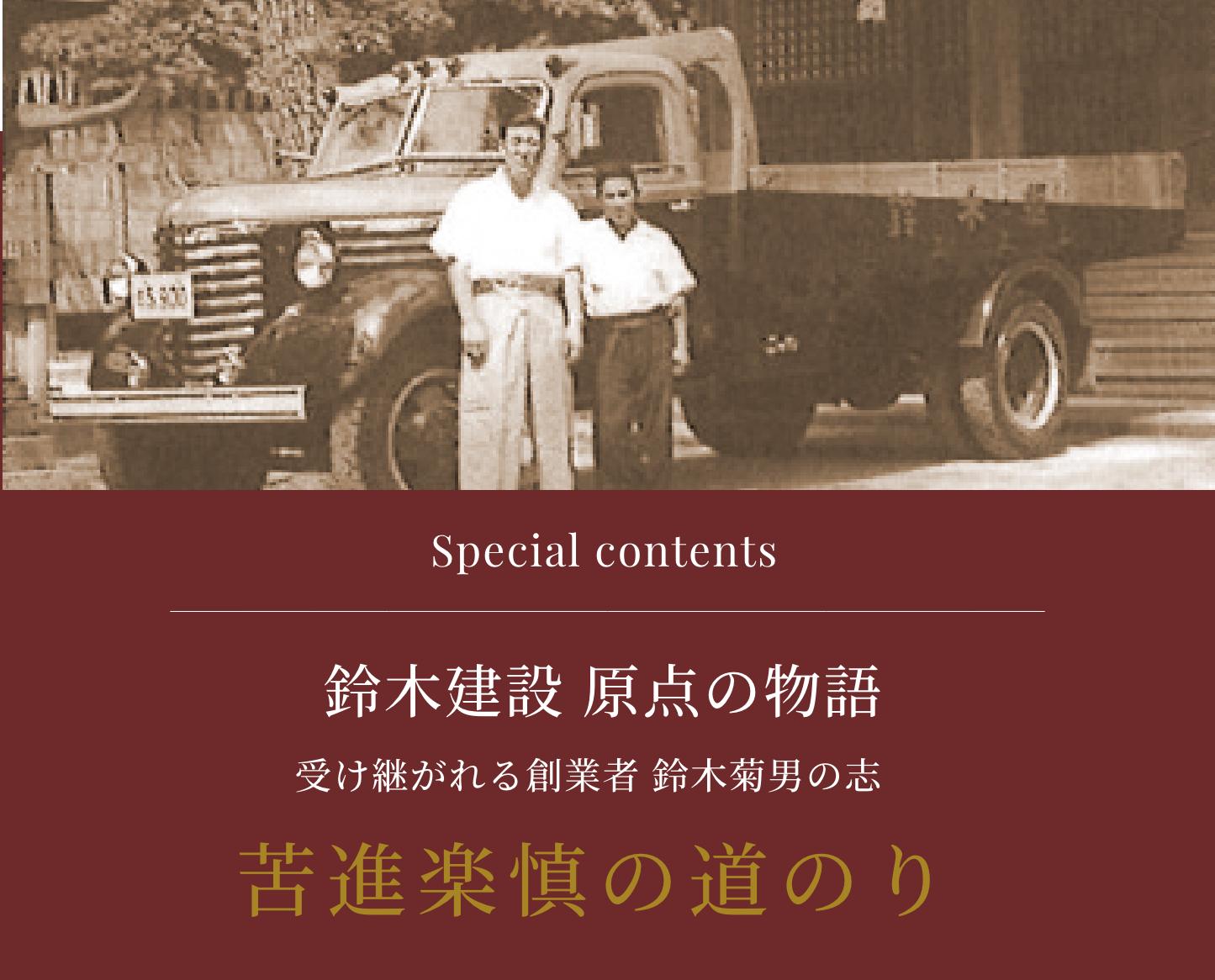 鈴木建設、原点の物語